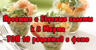 Простые и вкусные салаты на 8 Марта 2017 года: топ 10 рецептов с фото