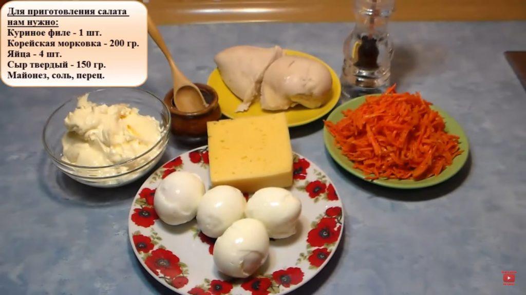 salat-iz-kuricy-morkovi-po-korejski-1